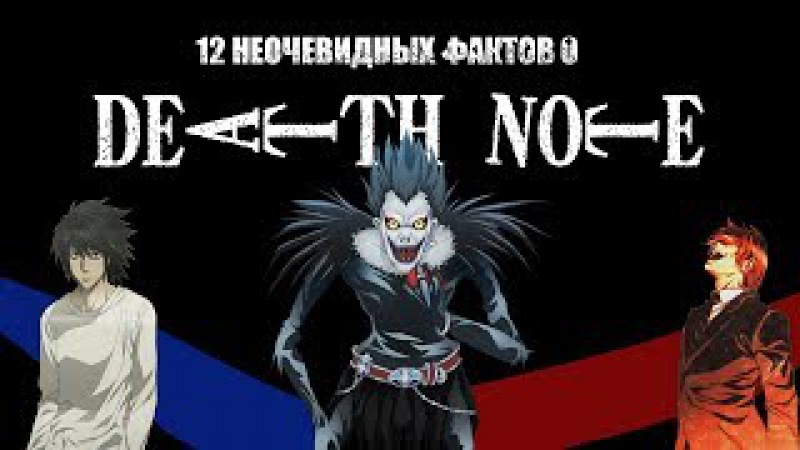 12 Неочевидных фактов о Death Note