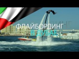 Флайбординг в Дубае- СУПЕР ВИДЕО !!!