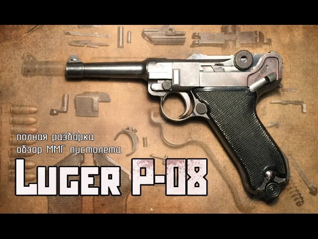 Полная разборка пистолета Люгер | complete disassembly Luger P-08 pistol