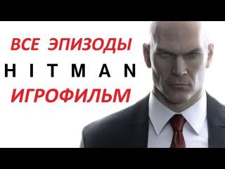 Полнометражный Hitman — Игрофильм (Русская версия) Все сцены Cutscenes HD