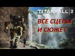 Titanfall 2 Все сцены и Сюжет (Полнометражный Игрофильм) All Cutscenes HD