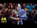 Middle-earth: Shadow of War, Прохождение Без Комментариев - Часть 22: Акт 3 [PC | 4K | 60FPS]