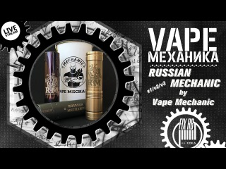 #09 Vape МЕХАНИКА | Russian Mechanic / v1 v2 v3 / by Vape Mechanic |LIVE 01.04.17 | 18:00 MCK