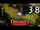 Divinity Original Sin PS4 Прохождение 38 Леса Лукуллы