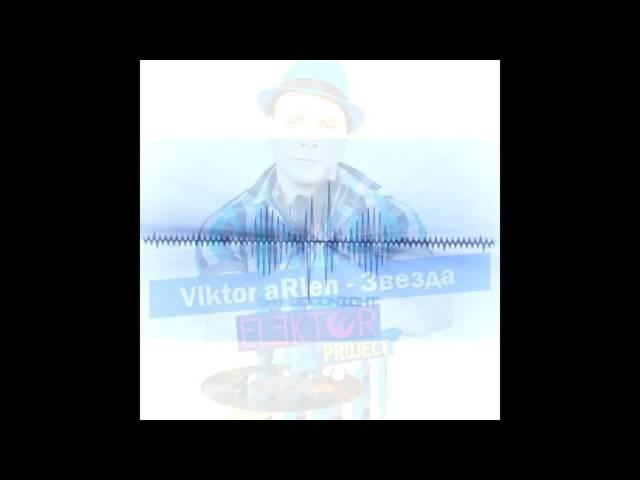 Victor aRien – Звезда (ELEKTOR-PROJECT)