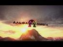 Информация о канале «Альфа и Омега»