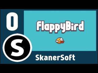 Создание игры Flappy Bird для социальной сети ВКонтакте. Как создать игру для ВК?