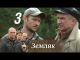 Земляк Шериф. 3 серия (2013). Боевик @ Русские сериалы
