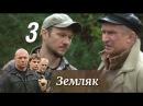 Земляк Шериф 3 серия 2013 Боевик @ Русские сериалы
