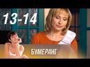 Бумеранг 13 и 14 серия Премьера 2017 Мелодрама @ Русские сериалы