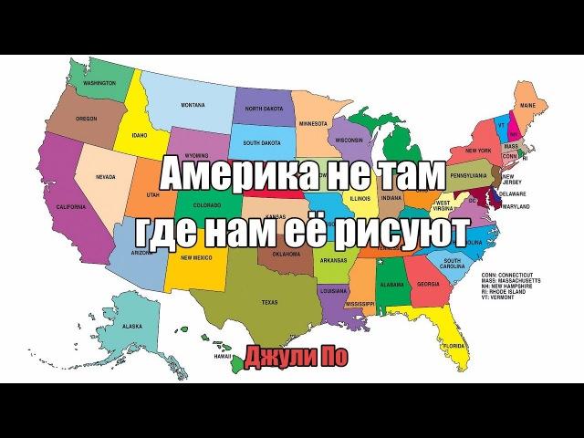 Америка не там, где нам её рисуют. Джули По