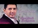 Аркадий Кобяков Больно как Лучший из лучших! От его песен и голоса дрожь по коже
