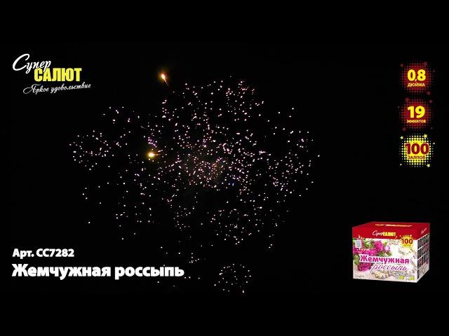 Батарея салютов Жемчужная россыпь