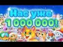 🎄ЁЛОЧКА 2017🎄 - обновления-❄ НАС УЖЕ ЗА 1 000 000 ❄