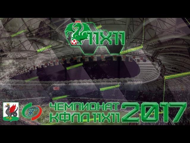 КФЛЛ 2017. Серия D. 7-й тур. Динамо-18 - Танкодром-2 11:0. 27-05-17