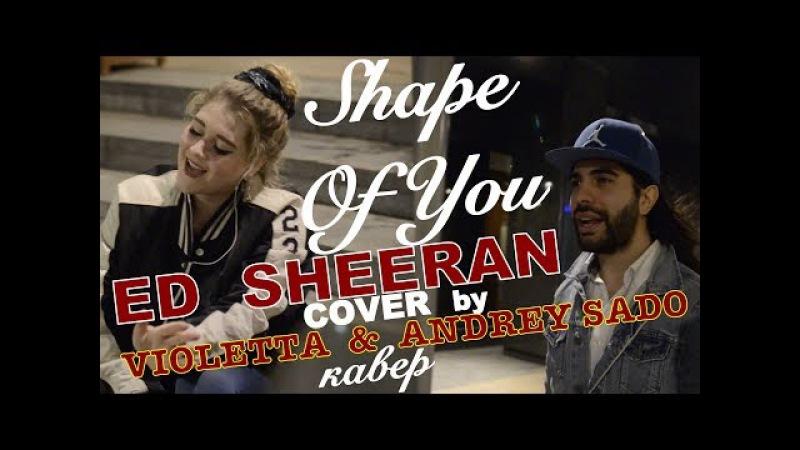 Ed Sheeran-Shape of You-Cover by Violetta Andrey - Кавер Эд Ширан с русскими субтитрами