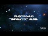 Filatov & Karas feat. Masha. Нас окутает дым сигарет. 2016 ХИТ
