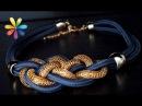 Стильное ожерелье за 10 гривен из шнурка – Все буде добре. Выпуск 709 от 23.11.15