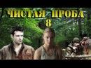 Чистая проба - 8 серия (2011)