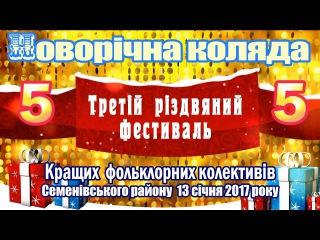 Новорічна коляда 2017 в Семенівці (5) Виступ Незабудки та Мрії