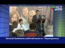 Евгений Куйвашев: рабочий визит в г. Первоуральск