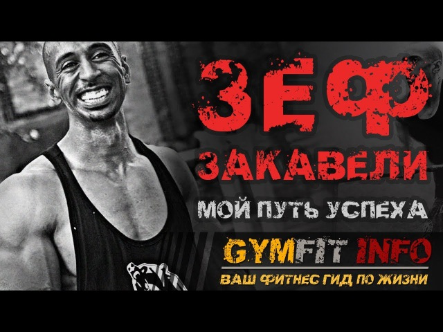 Street Workout ЛЕГЕНДА! Основатель BAR-BARIANS