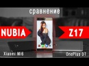 ZTE Nubia Z17: полный обзор. Что купить: OnePlus 5 или этот?