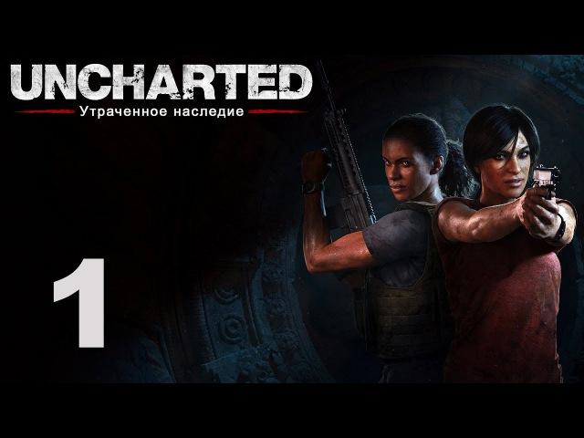 Uncharted: Утраченное наследие - Прохождение игры на русском - Глава 1: Мятеж [1]