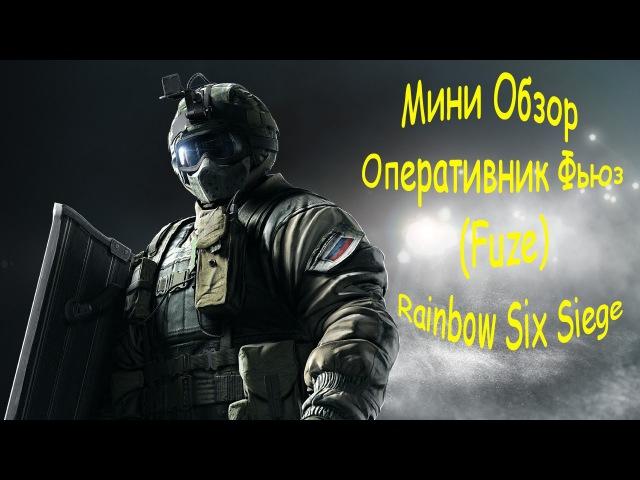 Мини Обзор оперативник Фьюз(FUZE) Rainbow Six Siege(R6S)