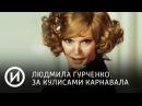 Людмила Гурченко. За кулисами карнавала Телеканал История