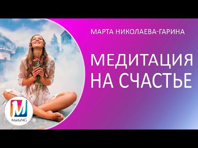 Медитация на счастье   Видеосеанс Марты Николаевой-Гариной