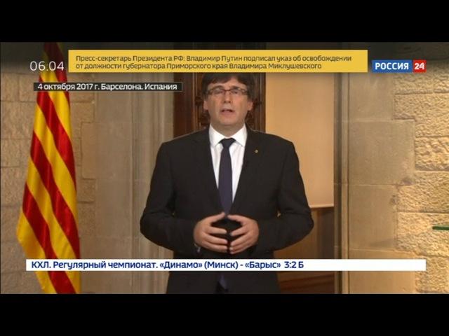 Новости на «Россия 24» • Сезон • Власти Испании заявили, что Пучдемон идёт против закона