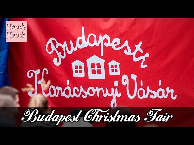 Рождественская Ярмарка в Будапеште | Budapest Christmas Fair | Vörösmarty tér - Hungary | 2016-2017