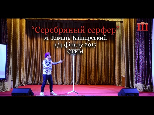Ш-ТБ | Ш-КВН | 1/4 фіналу 2017 | Серебряный серфер, збірна Каменя-Каширського | СТЕМ