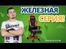 ЧЕМ ОТЛИЧАЕТСЯ RACING от IRON! ✔ Обзор Игрового Кресла DXRacer Iron Series!