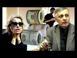 Пякин В.В. Почему Ксения Собчак - Ксюша Общак