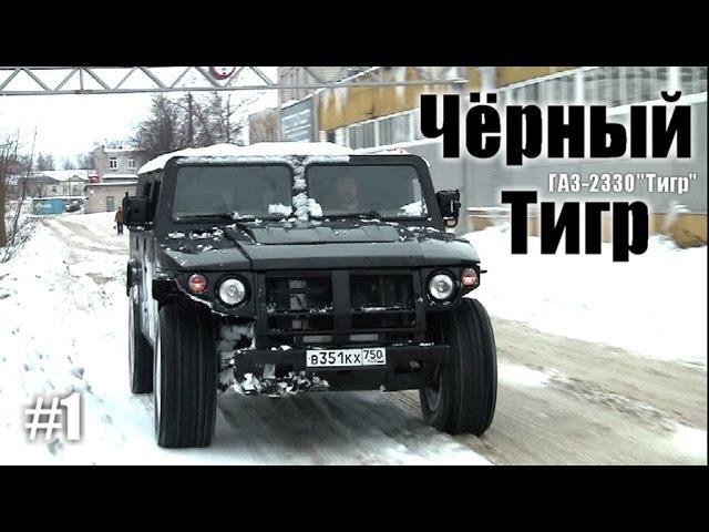 Чёрный Тигр 1 Тест драйв ГАЗ 2330 Тигр