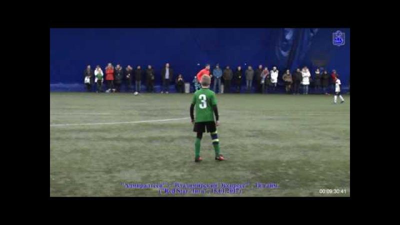 Адмиралтеец - Владимирский Экспресс, 1й тайм (Red Star Лига, 15.01.17)
