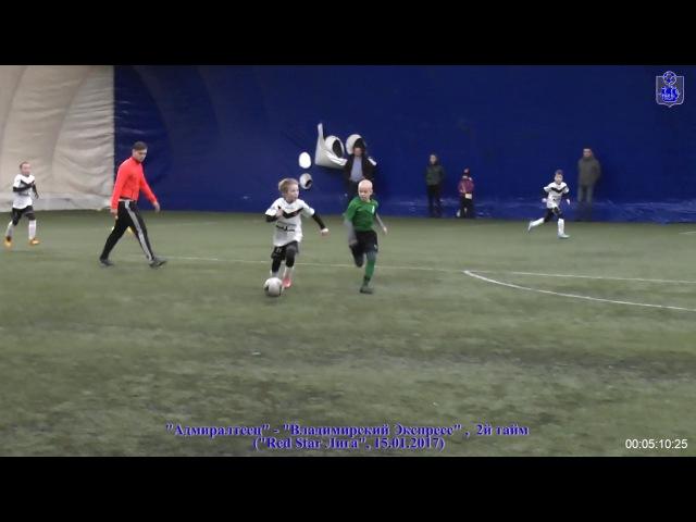 Адмиралтеец - Владимирский Экспресс, 2й тайм (Red Star Лига, 15.01.17)