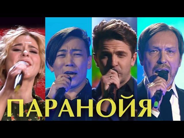 Пелагея / Кайрат Примбердиев / Олег Кондраков / Николай Носков - «Паранойя»