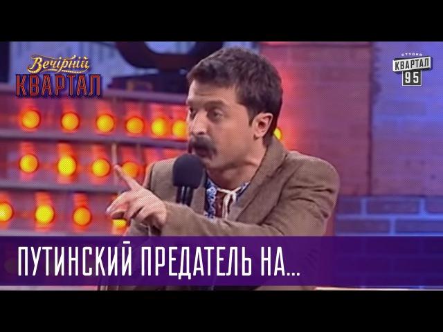 Путинский предатель на заседании Львовского обл. совета | Вечерний Квартал