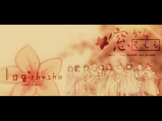 【log*rhythm】 窓から見える | Mado Kara Mieru【SCB2-R1】