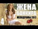 Мелодрама срывающая крышу ЖЕНА БАНКИРА 4 Серия. Русские мелодрамы 2017 новинки HD...
