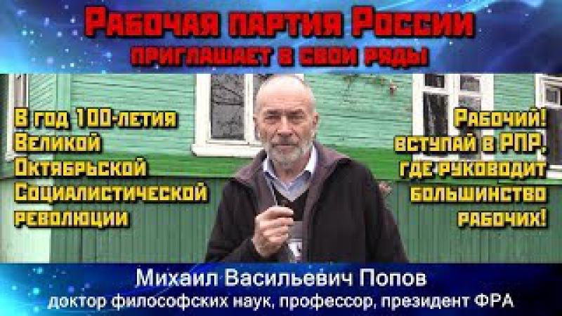 Вступайте в Рабочую партию России! М.В.Попов, доктор философских наук, профессор,...