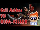 CST HSE. 14 финала. Evil Arthas Elite Streams VS RIBA-KILLER