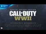 Call of Duty WWII – цифровое Deluxe-издание