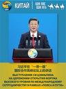 Выступление Си Цзиньпина на церемонии открытия Форума высокого уровня по международному со…