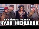 Wonder Woman (2017) - Большое видео со съёмок фильма