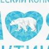 «Моя Арктика». Молодежный творческий конкурс