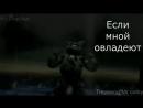 Фнаф песня Мои демоны.mp4